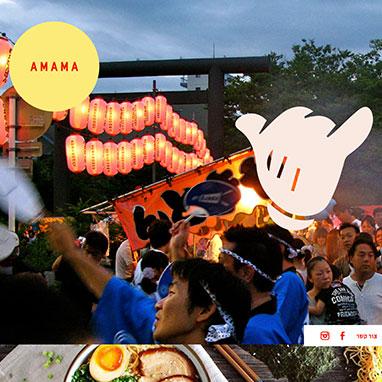 מסעדת אמאמה