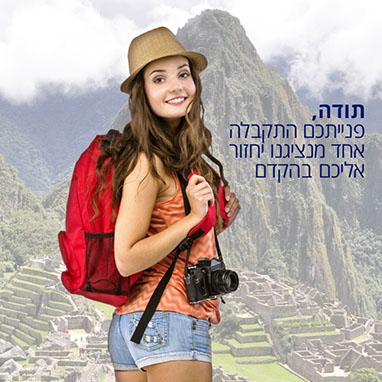 פרוייקט בניית אתרים Travel LP