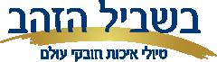 לוגו בשביל הזהב