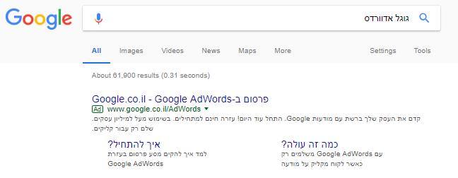 מודעת גוגל